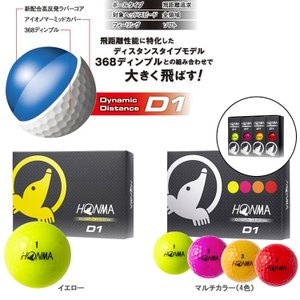 ホンマ ゴルフ D1 ゴルフボール 1ダース1...の詳細画像2