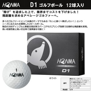 ホンマ ゴルフ D1 ゴルフボール 1ダース1...の詳細画像3