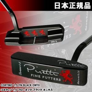 ピレッティ パター コルティノ 1.5 ブラックオニキス 34インチ 日本正規品|g-zone