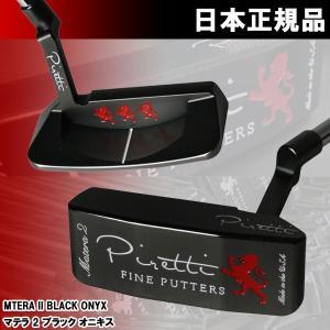 ピレッティ パター マテラ 2 ブラックオニキス 34インチ 日本正規品 Piretti|g-zone