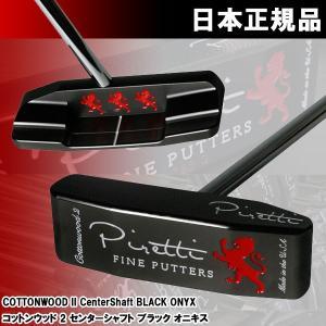 ピレッティ パター コットンウッド 2 センターシャフト ブラックオニキス 33インチ 日本正規品 Piretti|g-zone