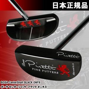 ピレッティ パター ボーサ センターシャフト ブラックオニキス 33インチ 日本正規品 Piretti|g-zone