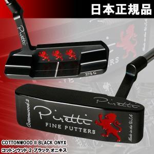 ピレッティ パター コットンウッド 2 ブラックオニキス 375g 日本正規品|g-zone