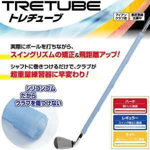 トレチューブ TRETUBE ゴルフスイング練習器|g-zone