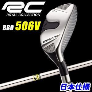 ロイヤルコレクション BBD 506V ユーティリティ RC...