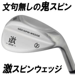 トライアルゴルフ 激スピンウェッジ|g-zone