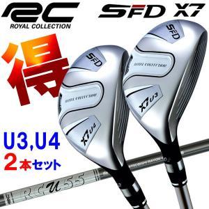 ロイヤルコレクション SFD X7 ユーティリティ 2本セット U3+U4 RCU-55 カーボン 日本仕様 rcut g-zone