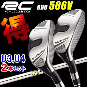 ロイヤルコレクション BBD 506V ユーティリティ 2本...