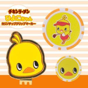 ひよこちゃん カジノチップクリップマーカー フェイス ショット 日清食品 チキンラーメン キャラクター hi-ccm-z|g-zone