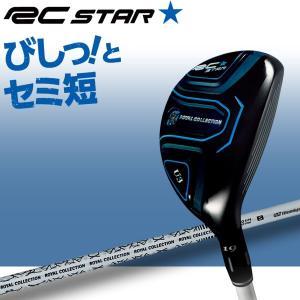 ロイヤルコレクション RC STAR ユーティリティ U3 アールシー スター 日本仕様 カーボン|g-zone
