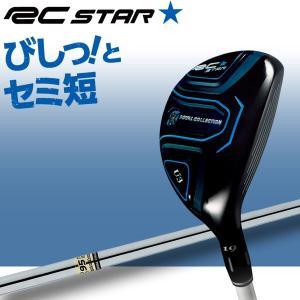 【送料無料】 ロイヤルコレクション RC STAR ユーティリティ U3 アールシー スター 日本仕様 スチール|g-zone