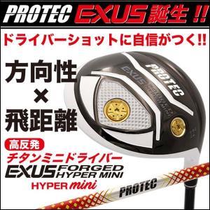 プロテック ゴルフ エクサス フォージド ハイパー ミニ ドライバー 高反発 PRPTEC EXUS FORGED HYPER Mini|g-zone