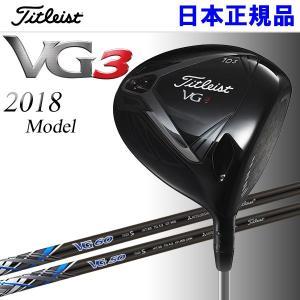 タイトリスト VG3 ドライバー 日本仕様 Titleist VG カーボン シャフト 2018モデル 19sbn|g-zone
