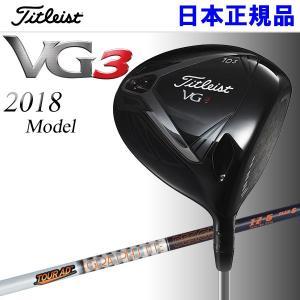 タイトリスト VG3 ドライバー 日本仕様 Tour AD IZ-5 シャフト 2018モデル 19sbn|g-zone