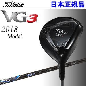 タイトリスト VG3 フェアウェイウッド Titleist VGF カーボン シャフト 2018年モデル 日本仕様|g-zone