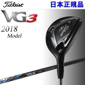 タイトリスト VG3 ユーティリティ 日本仕様 Titleist VGH カーボン シャフト 2018モデル|g-zone