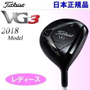 タイトリスト VG3 フェアウェイウッド レディース 日本仕様 Titleist VGFカーボン 2018モデル 19sbn|g-zone