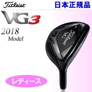 タイトリスト VG3 ユーティリティ レディース 日本仕様 Titleist VGH 2018モデル 19sbn|g-zone