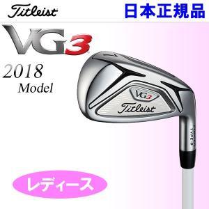 タイトリスト VG3 アイアン TYPE-D 単品 レディース 日本仕様 Titleist VGI 2018モデル|g-zone