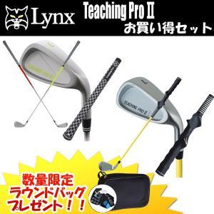 リンクスゴルフ ティーチングプロ2 ウォーミングアップ + リンクス ティーチングプロ 2 正真正銘 お買い得セット 19sbn|g-zone