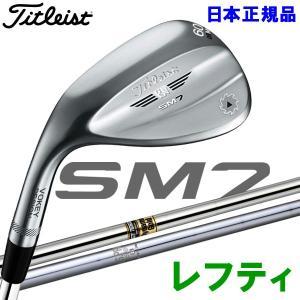 タイトリスト SM7 ボーケイ デザイン スピン ミルド ウェッジ レフティ ツアークローム仕上げ 日本仕様 19sbn|g-zone