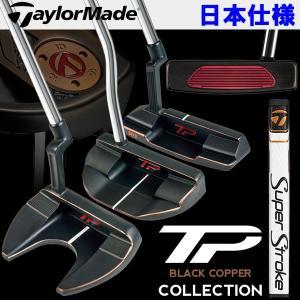 【期間限定】 テーラーメイド パター TP コレクション ブラック カッパー スーパーストロークグリップ 2018 日本仕様|g-zone