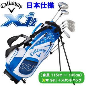 キャロウェイ Xj 2 ジュニアセット 子供用 ゴルフクラブ 6本セット+スタンドバッグ 日本正規品|g-zone