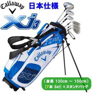 キャロウェイ Xj 3 ジュニアセット 子供用 ゴルフクラブ 7本セット+スタンドバッグ 日本正規品 g-zone
