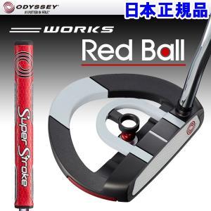 オデッセイ ワークス レッドボール パター WORKS RED BALL 2018年モデル 日本仕様|g-zone