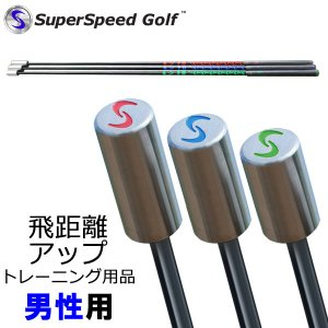 スーパースピードゴルフ 男性用 飛距離アップ スイング練習器 Super Speed Golf 日本正規取り扱い品|g-zone