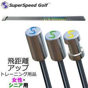 スーパースピードゴルフ 女性・シニア用 飛距離アップ スイング練習器 Super Speed Golf 日本正規取り扱い品|g-zone