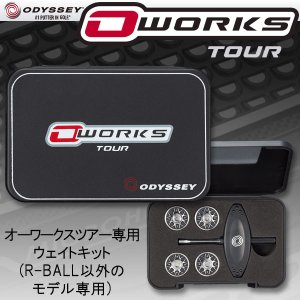 オデッセイ ウェイトキット オーワークス ツアー パター用 2018 日本仕様 O-WORKS Tour R-BALL以外のモデル用|g-zone