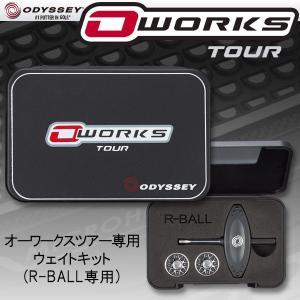 オデッセイ ウェイトキット オーワークス ツアー パター用 2018 日本仕様 O-WORKS Tour R-BALL用|g-zone