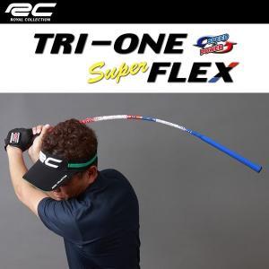 ロイヤルコレクション トライワン スーパー フレックス TRI-ONE Super FLEX 2018モデル スイング練習器|g-zone