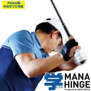 1点までメール便対応 学ヒンジ MANAHINGE マナヒンジ ゴルフスイング練習器 PGA公認中井学プロ考案 MH-1802|g-zone