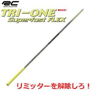 【期間限定】 ロイヤルコレクション トライワン スーパー ファスト フレックス ロング TRI-ONE Super Fast FLEX Long|g-zone