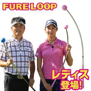 リンクスゴルフ フレループ レディース 小林佳則プロ発案・監修 FURE LOOP スイング練習器|g-zone
