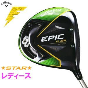 EPIC FLASH STAR 日本仕様 日本正規品  ヘッド体積:460cc、 クラブ長さ:A=4...