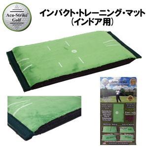 ACUストライクゴルフ インパクト トレーニング マット インドア用 ゴルフ スイング練習器 SBCJ0197|g-zone
