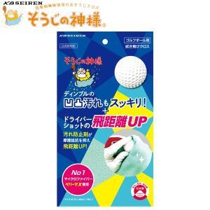 【メール便対応】 KBセーレン そうじの神様シリーズ ゴルフボール用拭き飛びクロス 19sbn