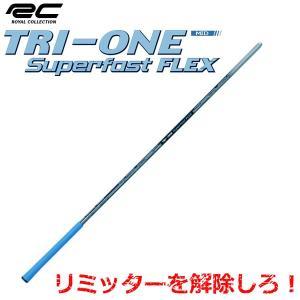 【期間限定】 ロイヤルコレクション トライワン スーパー ファスト フレックス ミッド TRI-ONE Super Fast FLEX MID|g-zone