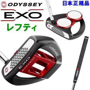 オデッセイ EXO パター レフティ エクソー 2019年 日本正規品|g-zone