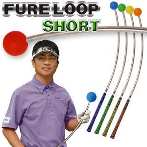 【数量限定】【室内もOK!】 リンクスゴルフ フレループ ショート 小林佳則プロ発案・監修 FURE LOOP SHORT|g-zone
