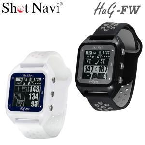 ショットナビ ゴルフ ハグ FW フェアウェイナビ搭載 GPSゴルフナビ 腕時計型 Shot Navi Hug-FW 2019モデル|g-zone
