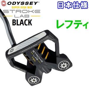 【12月6日発売予定 初回入荷分】 オデッセイ ストローク ラボ ブラック レフティ パター STROKE LAB BLACK 2020モデル g-zone