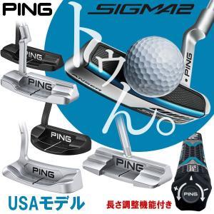 ピン シグマ2 パター 長さ調整機能付き PING SIGMA2 2019モデル USA