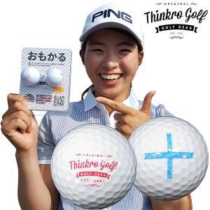 数量限定 シンクロゴルフ おもかる トレーニング用ゴルフボール パター練習器 2020モデル
