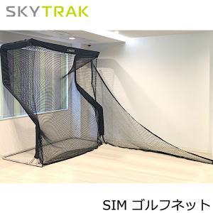 スカイトラック SIM ゴルフネット GPROゴルフ 日本正規品