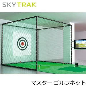 スカイトラック マスターゴルフネット GPROゴルフ 日本正規品