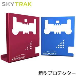 【送料無料】スカイトラック 新型プロテクター GPROゴルフ 日本正規品
